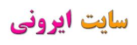 سایت ایرونی