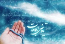 دعاهایی برای شفای بیماران