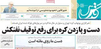 تيتر روزنامه هاي چهارشنبه 17 دی 1399