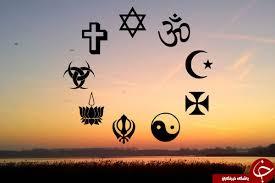 ادیان حاضر در دنیا