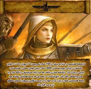 اولین زن فمنیست در ایران