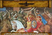 یوتاب سردار زن ایرانی