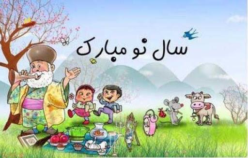 اشعار کودکانه مخصوص تبریک عید نوروز
